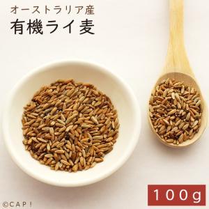 【オーストラリア産】有機ライ麦 100g|torimura