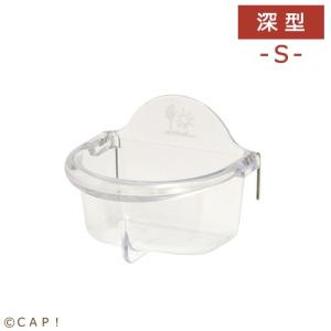 【SANKO】深型バード食器(S)|torimura