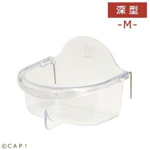 【SANKO】深型バード食器(M)|torimura