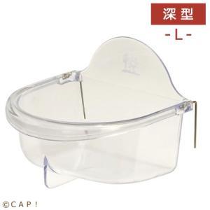 【SANKO】深型バード食器(L)|torimura