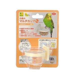 【SANKO】小鳥のマルチカップ ミニ|torimura