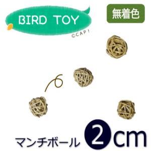 CAP! 鳥のおもちゃ 無着色 ミニマンチボール 2cm 1個|torimura