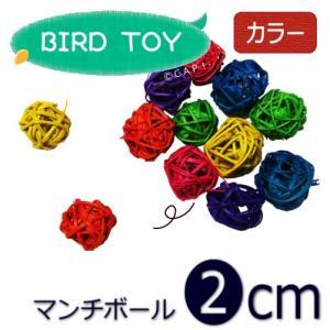 CAP! 鳥のおもちゃ カラー ミニマンチボール2cm 1個|torimura