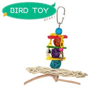 CAP! 鳥のおもちゃ ヴァインツイスト Tバー スウィング sb549|torimura