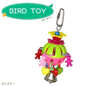 CAP! 鳥のおもちゃ ハビングアボール! SB1086|torimura