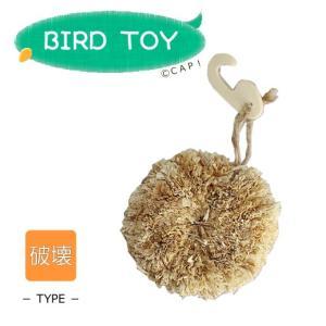 CAP! 鳥のおもちゃ 無着色 コーンハスクリング|torimura