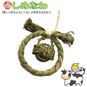 かじりーず お正月しめなわ【子年】|torimura