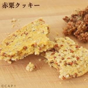 賞味期限:2020/5/31【Sunny Kitchen】赤粟クッキー 20g|torimura
