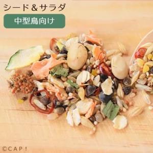 賞味期限:2020/5/31【Sunny Kitchen】シード&サラダ(中型鳥向け) 120g|torimura