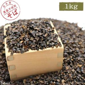 【国産】岩手県産 玄そば 1kg|torimura