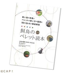 飼鳥のペレット読本 改訂版|torimura