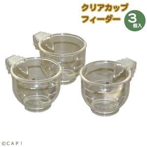 【スドー】P-1592 クリアカップフィーダー 3個入|torimura