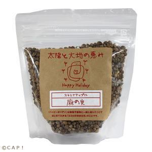 CAP! 鳥の餌 賞味期限:2022/2/8 太陽と大地の恵み 麻の実 100g|torimura