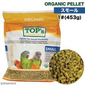 CAP! 鳥の餌賞味期限:2021/6/30トップパロットフードスモール 12oz340g|torimura