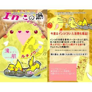 ※人間用入浴剤※【とりみカフェぽこの森】In この湯(インコの湯)|torimura