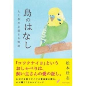 鳥のはなし 〜人と鳥の心温まる物語〜|torimura