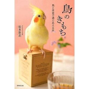 鳥のきもち|torimura