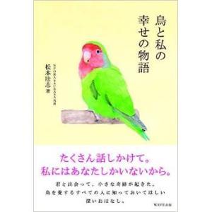 鳥と私の幸せの物語|torimura
