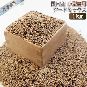 【無農薬栽培】※濃いキビ※冬季限定!CAP!オリジナルシードミックス小型鳥 1kg torimura