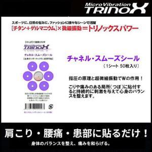 TRINOX トリノックス チャネル スムーズシール 超微細振動 野球 腰痛 健康 バランス 肩こり解消 スポーツ アウトドア|torinox-store