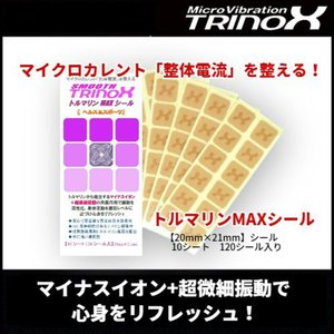 TRINOX トリノックス トルマリン MAX シール 10 シート 21mm x 20mm 腰痛 指圧 睡眠 バランス 肩こり解消 スポーツ アウトドア|torinox-store