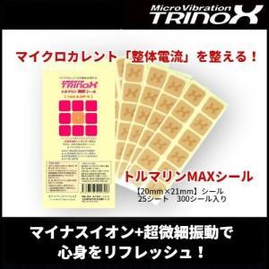 TRINOX  トリノックス トルマリン MAX シール 25シート 21mm x 20mm 腰痛 指圧 睡眠 バランス 肩こり解消 スポーツ アウトドア|torinox-store