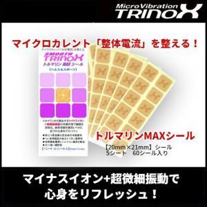 TRINOX トリノックス トルマリン MAX シール 5 シート入り  腰痛 指圧 睡眠 バランス 肩こり解消 スポーツ アウトドア|torinox-store