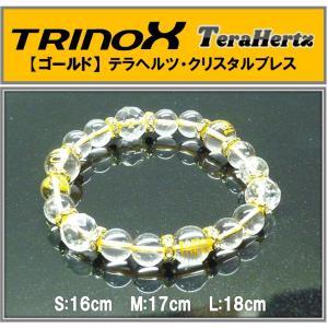 ゴールド TRINOX テラヘルツ クリスタルブレス NEWスムーズ TRINOXシール 8枚(試供品) 付き torinox-store
