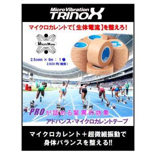 TRINOX トリノックス アドバンス・マイクロカレントテープ 1巻  2.5cmm × 9m 野球 腰痛 健康 スポーツ 肩こり解消 相撲 筋肉痛 スポーツ アウトドア|torinox-store