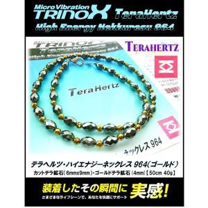 TRINOX テラヘルツ・ハイエナジーネックレス 964 ゴールド カットテラ鉱石 6mmx9mm ゴールドテラ鉱石 4mm 50cm 40g テラシール8枚付 torinox-store