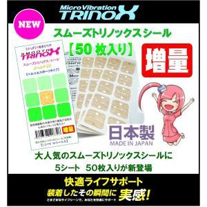 TRINOX トリノックス 超微細振動スムーストリノックスゴールド50 5シート/ 50枚入り 野球 腰痛 健康 バランス 肩こり解消 スポーツ アウトドア|torinox-store