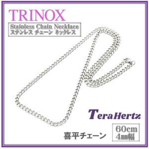 テラヘルツ加工 TRINOX サージカル・ステンレスネックレス 喜平 4mm×60cm torinox-store