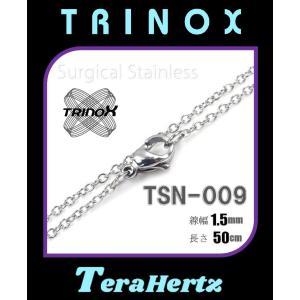 テラヘルツ加工 TRINOX サージカル・ステンレスネックレス  アズキ 1.5mm×50cm TSN-009 チェーンのみ torinox-store