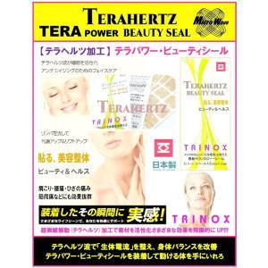 テラパワー・ビューティシール テラヘルツ加工 サージカルテープ 1シート10枚 × 3シート 30枚入り リフトアップ 筋肉痛 腰痛 肩こり|torinox-store