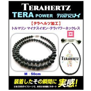 トルマリン マイナスイオン テラパワーネックレス テラヘルツ加工 Mサイズ:50cm ブラックトルマリン6mm マグネット|torinox-store