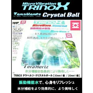 TRINOX トリノックス メロウリッチクリスタル 大小2個セット 振動水 ワイン お酒 永久微細振動 ペットボトル用 クリスタルボール 振動水|torinox-store