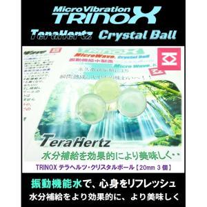 TRINOX トリノックス メロウリッチクリスタル 小3個セット 振動水 ワイン お酒 永久微細振動 ペットボトル用 クリスタルボール 振動水 20mm 3個|torinox-store