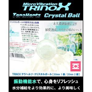 TRINOX トリノックス メロウリッチクリスタル 大1小2個セット 振動水 ワイン お酒 永久微細振動 ペットボトル用 クリスタルボール 振動水 30mm 1個 / 20mm 2個|torinox-store