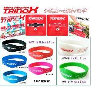 TRINOX トリノックス 超微細振動 シリコンリストバンド チタン ゲルマニウム 健康 スポーツ 野球 バランス 肩こり解消 torinox-store