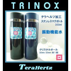 TRINOX テラヘルツ加工 ステンレス マグボトル 300ml 振動機能水製造 + テラヘルツ加工クリスタルボール 30mm/20mm 各1個|torinox-store