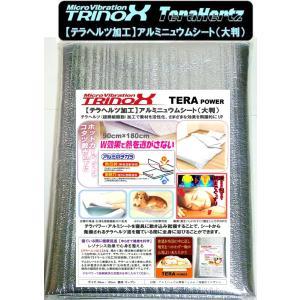 TRINOX テラヘルツ加工 アルミシート  大判 サイズ 90cm × 180cm NEWスムーズTRINOXシール サンプル試供品 8枚 付き|torinox-store