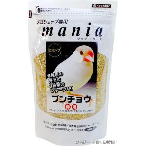 プロショップ専用 mania(マニア)シリーズは小鳥の健康を考え、厳選した穀類と野菜、フルーツをバラ...