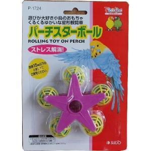 インコのおもちゃ パーチスターボール torippie