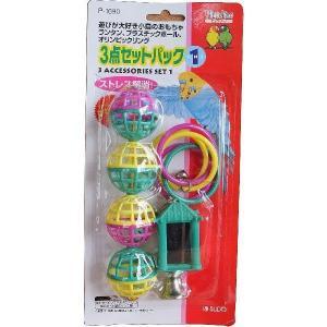 インコのおもちゃ 3点セットパック ONE