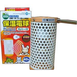 マルカン 保温電球 カバー付き 40W(HD-40C)ヒヨコ球・保温球