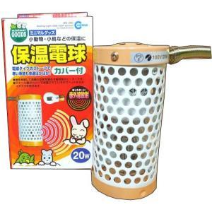 マルカン 保温電球 カバー付き 20W(HD-20C)ヒヨコ球・保温球|torippie