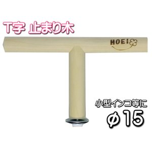 インコのおもちゃ T字止まり木 φ15|torippie