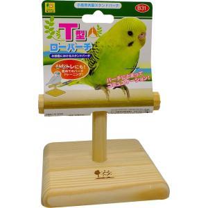 T型ローパーチ  ヒナ鳥の練習、療養に|torippie