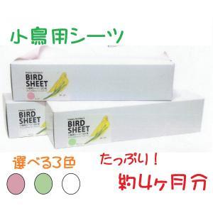 小鳥用鳥かごシーツ ホワイト|torippie
