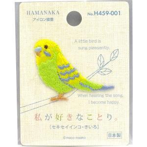 アイロンワッペン セキセイインコ・きいろ(黄、緑) 私が好きなことりシリーズ メール便|torippie